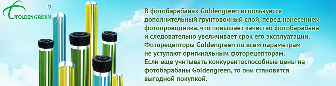 Фотобарабаны goldengreen